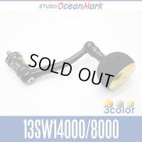 【STUDIO Ocean Mark】 SHIMANO 13-08 STELLA SW・15-11-09 TWIN POWER SW Handle 83mm NO LIMITS 13SW14000/8000
