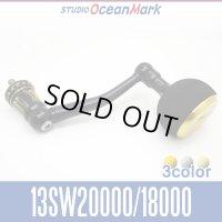【STUDIO Ocean Mark】 SHIMANO 13-08 STELLA SW Handle 88mm NO LIMITS 13SW20000/18000