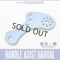 【STUDIO Ocean Mark】 Ocean Grip Handle Assist HA80