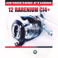 12 RARENIUM CI4+ Handle knob 2 Bearing Kit