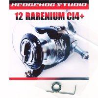 12 RARENIUM CI4+ 1000S,C2000S,C2000HGS,2500,2500S,C3000,C3000HG Spool Shaft 1 Bearing Kit    【SHG】