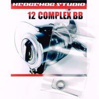 12 COMPLEX BB 2500HGS,2500S Spool Shaft 1 Bearing Kit    【SHG】