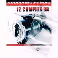 12 COMPLEX BB 2500HGS,2500S Handle knob 2 Bearing Kit