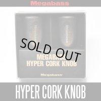 [Megabass] Hyper Cork Knob *HKIC (2 pieces)
