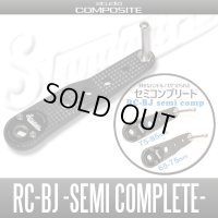 [Studio Composite] Carbon Crank Handle for RC-BJ  Bay jigging 【Semi- Complete】 【65-75mm,75-85mm】