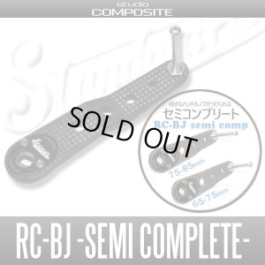 Photo1: [Studio Composite] Carbon Crank Handle for RC-BJ  Bay jigging 【Semi- Complete】 【65-75mm,75-85mm】