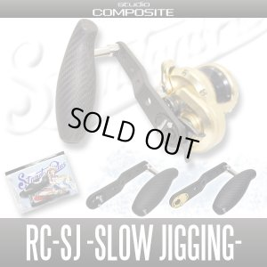 Photo1: [Studio Composite] Carbon Crank Handle for RC-SJ Slow Jigging 【Full carbon T-bar handle】 【85-95mm, 95-105mm】