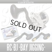 [Studio Composite] Carbon Crank Handle for RC-BJ Bay jigging 【XL fit knob】 【65-75mm,75-85mm】