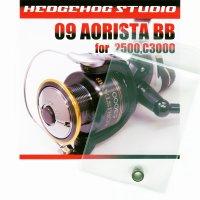 09 AORISTA BB  Handle knob  Bearing Kit (+1BB)