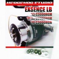 13 EXSENCE LB,11 EXSENCE LB SS,10 EXSENCE LB Line Roller 2 Bearing Kit Ver.1 【SHG】