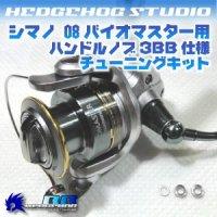 08 BIOMASTER  Handle knob  Bearing Kit 【+2BB】