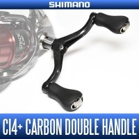[SHIMANO] Carbon Double Handle(90mm)