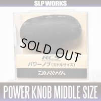 [DAIWA] RCS POWER KNOB (MIDDLE SIZE) *HKRB