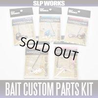 BAIT CUSTOM PARTS KIT TITAN SC SLP WORKS