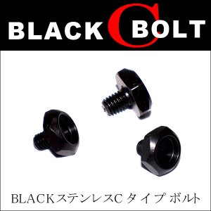 Photo1: [Studio Composite] Handle Lock Bolt Type-C BLACK (for STEEZ, TD ZILLION J-DREAM, RYOGA, DAIWA Z)
