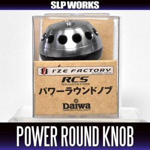 Photo1: [DAIWA] RCS Power Round Knob  *HKAL