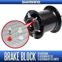 【SHIMANO】 SVS Brake Block