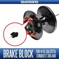 【SHIMANO】 SVS  Infinitay Brake Block (For 14・15 CULCUTTA CONQUEST300・400)