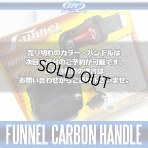 Photo2: 【ZPI】Funnel Carbon Handle