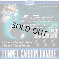 【ZPI】Funnel Carbon Handle