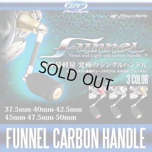 Photo1: 【ZPI】Funnel Carbon Handle