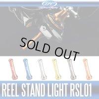 【ZPI】 Reel Stand Light RSL01 (For SHIMANO 1000 - 4000, DAIWA 1000 - 3000) *SPDACAP *SPSHCAP