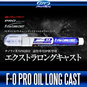 Photo2: [ZPI] F-0 PRO Oil Extra Long Cast
