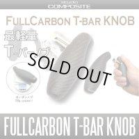 [Studio Composite] Full Carbon T-Bar Knob (for Right handed) *HKCA