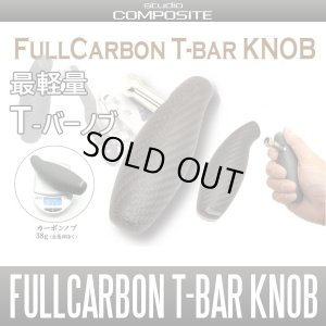 Photo1: [Studio Composite] Full Carbon T-Bar Knob (for Right handed) *HKCA