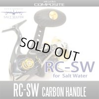 [Studio Composite] Carbon Handle For Salt Water 【RC-SW】