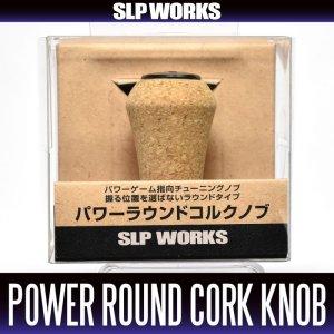 Photo1: [DAIWA] RCS Power Round Cork Handle Knob  *HKCK