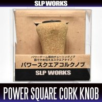 [DAIWA] RCS Power Square Cork Handle Knob  *HKCK