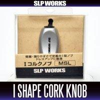 [DAIWA] RCS I Cork Handle Knob [MSL](Metallic Silver) *HKIC