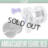 ABU 5500 C OLD (70's) Avail Microcast Spool [The spool rim level is 3 mm] BLACK