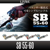 [LIVRE] SB 55-60 Jigging Handle *LIVHASH