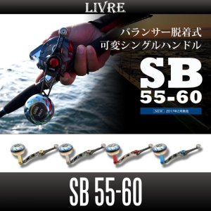 Photo1: [LIVRE] SB 55-60 Jigging Handle *LIVHASH