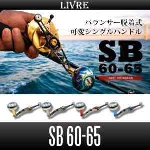 Photo1: [LIVRE] SB 60-65 Jigging Handle *LIVHASH