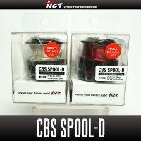 【TICT】CBS  (Cassette Bobbin System) SPOOL-D for DAIWA
