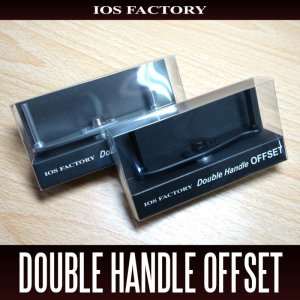 Photo1: [IOS Factory] Double Handle Offset [for DAIWA, ABU, SHIMANO]