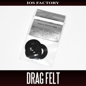 Photo1: [IOS Factory] D-System Felt