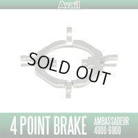 【Avail】4P-Brake(UC) For ABU Ambassadeur 4000〜6000
