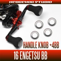 Handle Knob +4BB Bearing Kit for 16 炎月BB ENGETSU BB