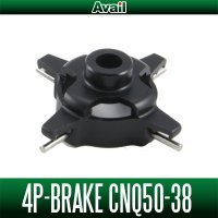[Avail] 4P-Brake CNQ50-38 (for Avail Microcast Spool CNQ5020TR, CNQ5026TR)