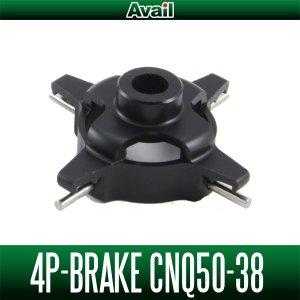 Photo1: [Avail] 4P-Brake CNQ50-38 (for Avail Microcast Spool CNQ5020TR, CNQ5026TR)