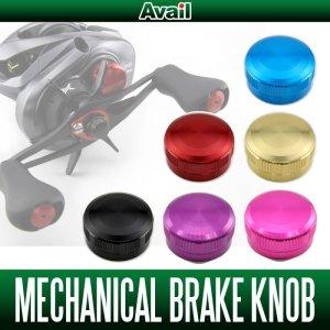 Photo1: [Avail] SHIMANO Mechanical Brake Knob [BCAL-ALD15] for 18 ALDEBARAN MGL, 16 ALDEBARAN BFS XG, 15 ALDEBARAN