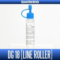 [SHIMANO original] Water-Repellent Grease (for Line Roller) - DG18