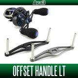 [Avail] Swept Handle LT for DAIWA/ABU (HD-AB-LT) *AVHADA