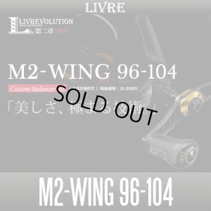 Photo1: [LIVRE] M2-WING 96-104  Custom Balancer Set