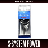 [IOS Factory] S-System POWER (for SHIMANO)