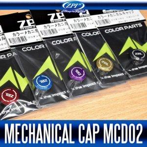 Photo1: [ZPI] Color Mechanical Cap MCD02 (For ZILLION SV TW)